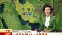 伊朗一客机坠毁 66人全部遇难:我使馆正核实机上是否有中国乘客