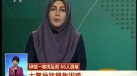 伊朗一客机坠毁 66人全部遇难:我驻伊使馆正核实有无中国乘客