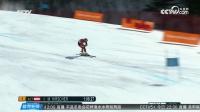 中国高山滑雪男子大回转 张洋铭名列69