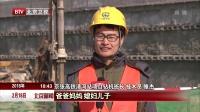 春节奋战工地  全力建设京张高铁  北京新闻 180218