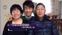 八卦:王宝强农村参加同学聚会 小细节看出他人品