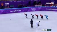 短道速滑女子1500米决赛