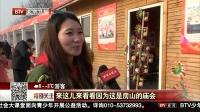 西山民俗文化节2018房山新春庙会 特别关注 20180219 高清版