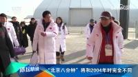 张艺谋:北京八分钟将和2004年时完全不同