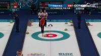 女子冰壶循环赛 中国-丹麦(4-7)