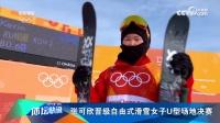 自由式滑雪女子U型场地技巧 张可欣晋级