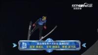 跳台滑雪男子大跳台 挪威冠军
