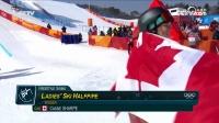 自由式滑雪女子U型场地技巧 加拿大名将夏普夺冠