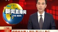 江西赣州:超载客车翻入深沟 致10人身亡 180220