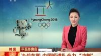 """韩国:平昌冬奥会 决战在即 中国短道队全力""""冲刺"""" 180220"""
