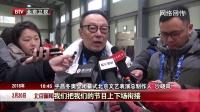 """平昌冬奥会""""北京8分钟""""表演准备就绪 北京新闻 180220"""