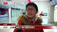 """春节电影市场火爆  《红海行动》成最大""""黑马"""" 北京新闻 180220"""