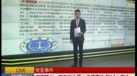 突发事件:江西赣州一客车发生重大交通事故  致10人死亡 新闻360 180220