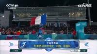 冬季两项混合接力 法国获得冠军