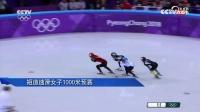 2月20日综述:平昌不是昌平 中国短道队再次蒙冤