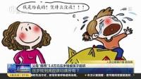 """父母""""挪用""""5.8万元压岁钱被孩子起诉 上海早晨 180221"""