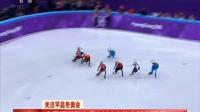 关注平昌冬奥会 中国短道队女子3000米接力被判犯规 180221