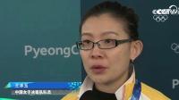 中国女子冰壶队采访