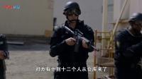 《反恐特警组:潜龙突围》 毒贩基地寻赃物 猝不及防商演枪战