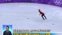短道速滑收官日 男子500米正在进行 正在进行男子500米1/4决赛 180222
