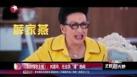 """文娱新天地20180222《我的情敌女婿》:刘嘉玲、任达华""""凑""""热闹 高清"""
