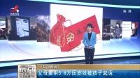 《央视新闻》:父母挪用5.8万压岁钱被孩子起诉 晨光新视界 180223