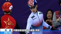 平昌冬奥会·短道速滑男子500米:中国首金!武大靖破世界纪录夺冠