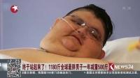 终于站起来了!1180斤全球最胖男子一年减重500斤 东方大头条 180223