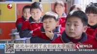 上海:安全教育成为开学第一课 东方新闻 20180223 高清版