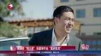 """娱乐星天地20180223用演技""""挑大梁"""" 张嘉译开启""""美好生活"""" 高清"""