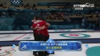 男子冰壶铜牌赛 瑞士获得铜牌