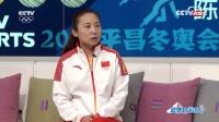 李琰专访:建议国际滑联勇于改变判罚标准