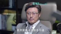 谈判官 卫视预告第2版180223 谢天成逼迫谢晓飞签订股份转让协议