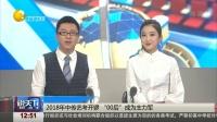 """2018年中传艺考开锣""""00后""""成为主力军 说天下 20180224 高清版"""
