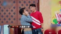 """翟天临郑恺表演""""妻管严"""",张雪迎:哮喘?"""