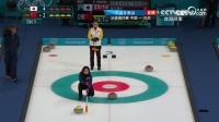 冰壶女子循环赛中国对日本5-8局(全场)