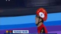平昌冬奥会今晚闭幕 武大靖将担任中国代表团旗手 180225