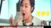 """刘嘉玲""""刁难""""任达华 SMG新娱乐在线 20180226"""