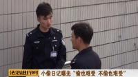"""小偷日记曝光:""""偷也难受 不偷也难受"""""""