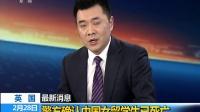 最新消息:警方确认中国女留学生已死亡 180228