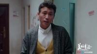 《美好生活》【姜妍CUT】02 徐豆豆未邀请去家里 黄浩达抱怨其过河拆桥