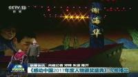 《感动中国2017年度人物颁奖盛典》今晚播出 180301