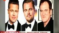 莱昂纳多与皮特加盟《好莱坞往事》