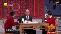 郭冬臨 黃楊 范雷小品《家的味道》