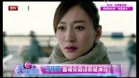 李小冉:演技从不被重视到备受肯定