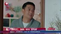 """娱乐星天地20180307《美好生活》 张嘉译、宋丹丹""""高手过招"""" 高清"""