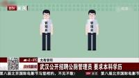 晚间新闻报道20180307大有学问 武汉公开招聘公厕管理员 要求本科学历 高清