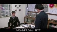 警察故事2 国语版
