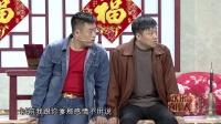 第8期 顶配版:张云雷惊曝岳云鹏电梯门内幕 欢乐喜剧人 180307