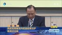 十三届全国人大一次会议邀请外交部长王毅答记者问